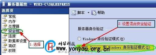 解决用友:不能建立跟应用服务器(xxx机器名)所指向的数据库服务器连接