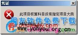 """用友<a href=http://www.yonyou.org.cn/bencandy.php?fid=49&id=809 style=text-decoration:underline;font-size:14px;color:#F70968; target=_blank>T3</a>填制凭证时提示""""此项目核算科目没有指定项目大类""""? 用友知识堂 第1张"""