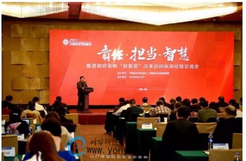 用友政务公品商城参加中国政府采购领域年度盛